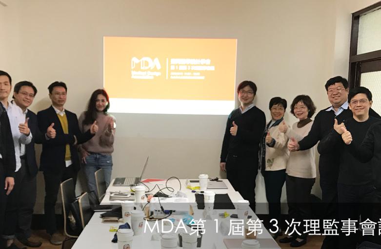 MDA第一屆第3次理監事會議