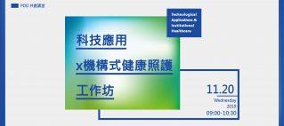 PDD共創講堂-科技應用 X 機構式健康照護工作坊
