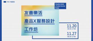 【PDD共創講堂】友善樂活產品X服務設計工作坊