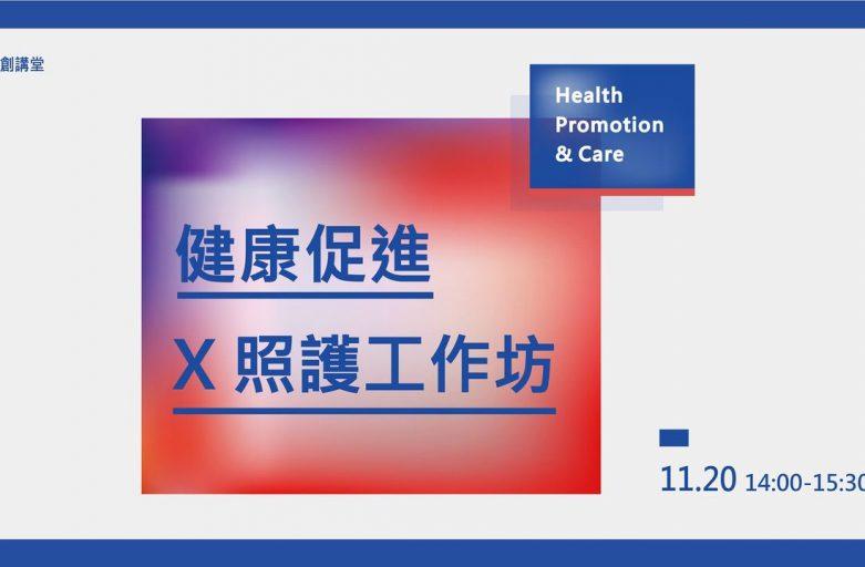 PDD共創講堂-健康促進 X 照護工作坊